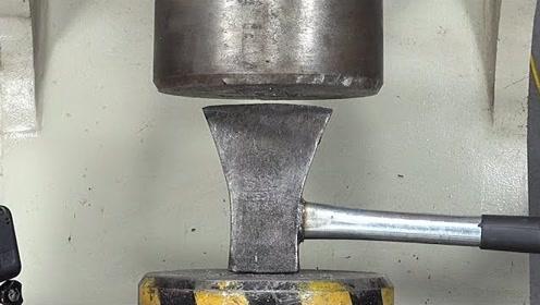 都说斧头很硬,如果遇上200吨液压机,到底会发生什么趣事呢?