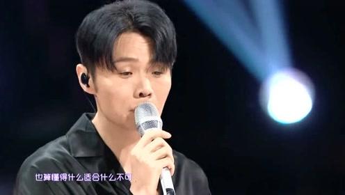 李荣浩这一首歌为你解释为何剩男剩女越来越多!因为《不将就》
