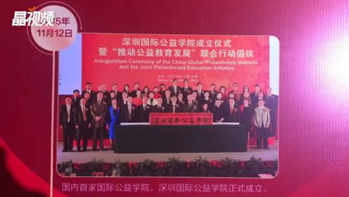 深圳国际公益学院成立四周年,马蔚华这么说