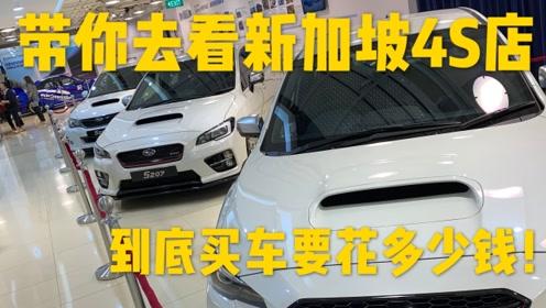 最近周末|带你走进新加坡4S店!看看买车到底要花多少钱!