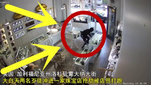 两名劫匪进店抢劫,没想到遇见了霸气老板,劫匪当场吓尿了!