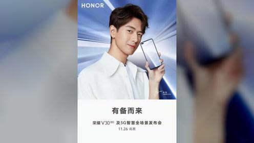 荣耀V30正式官宣 11月26日见同天还有另一款5G产品