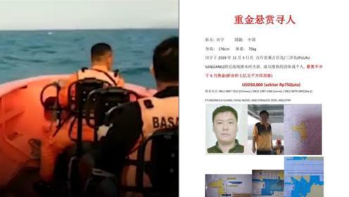 印尼3名失踪游客其中一人遗体被找到 家属悬赏5万美元寻人