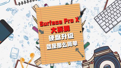 Surface Pro X大拆解,硬盘升级就是那么简单