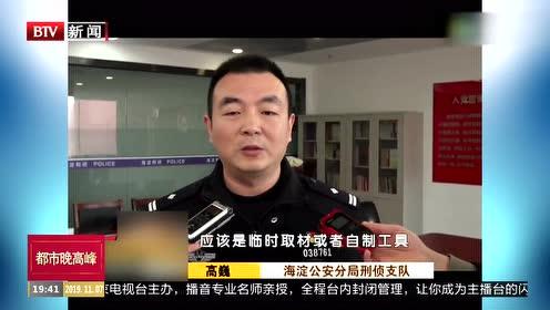 """海淀警方4天破获""""砸车破窗""""盗窃案"""