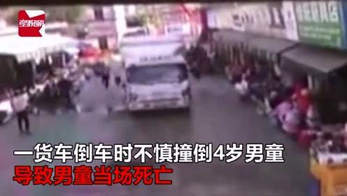 深圳一4岁男童躲货车后小便被倒车碾压,当场身亡