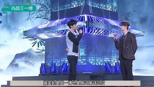 王一博问肖战:拍完戏要跟我回家吗?肖战直接飚出重庆话