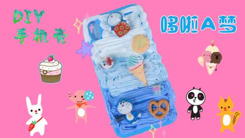 手机壳还能自己diy!哆啦A梦材料包买回来,满足自己的童心