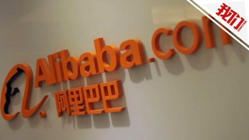 阿里巴巴赴港上市获批 募资超千亿港元 或成港股九年来最大IPO