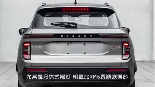 """升级版""""宝骏510""""来了!全新造型钻石车标"""