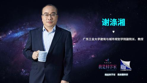 我是科学家谢涤湘(采访视频)