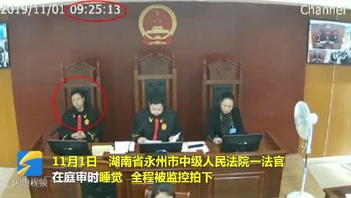 现场视频曝光!湖南永州中院一法官在庭审时睡觉 已被停职检查