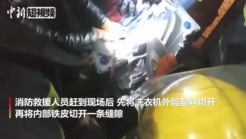 湖北一男孩捉迷藏躲进洗衣机被卡消防员15分钟破拆营救