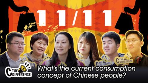 双十一街采:探访中国人当下的消费观