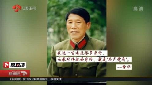 """90岁""""抠门""""老兵去世 家人发现秘密遗产:匿名捐了百万"""