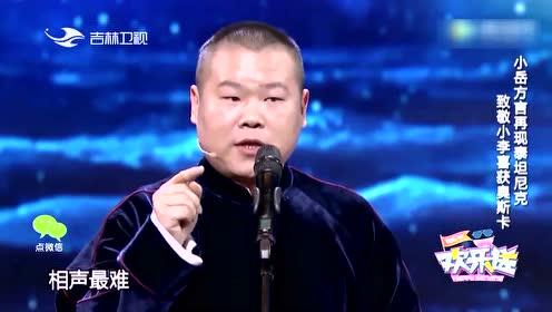 岳云鹏 孙越相声《非一般的爱情》没有文化太难了