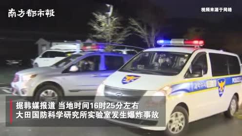 韩国国防科学研究所实验室发生爆炸,事故造成1人死亡,5人受伤