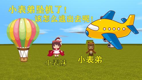 """迷你世界:小表弟""""坠机""""了,这该怎么办阿?他和小表妹能逃出去吗?"""