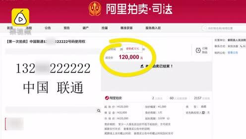 """尾号222222!手机靓号拍出12万高价,执行局长连呼""""想不到"""""""