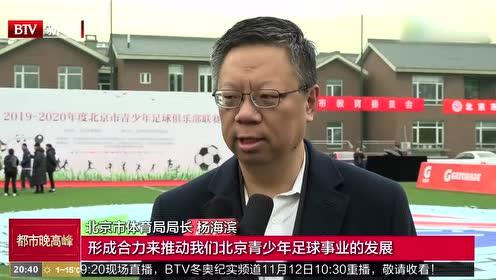 2019-2020年度北京市青少年足球俱乐部联赛开赛