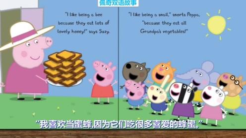 快乐英语:小猪佩奇想在吐司面包上加点什么呢?