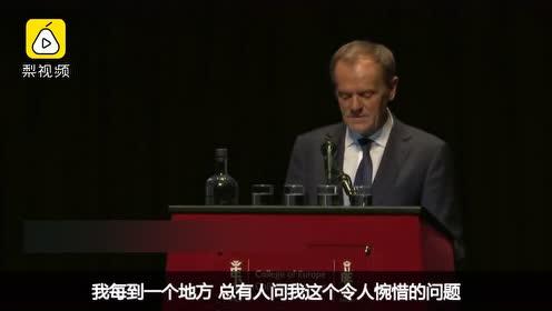 欧洲理事会主席:脱欧后英国恐沦为二流国家,不要放弃阻止