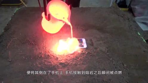 3000度的熔岩倒在苹果手机上会发生什么?外国小哥亲测,发生了神奇一幕