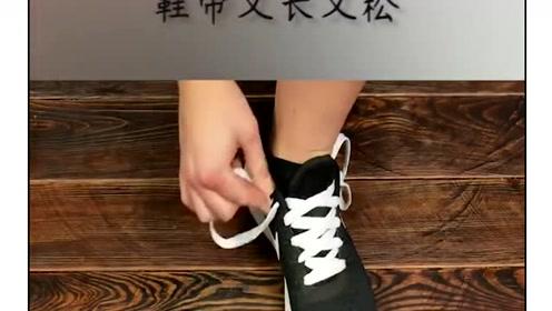 鞋带太长怎么办?用这个方法系刚刚好,赶紧收藏起来吧