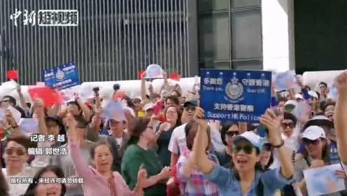 """香港市民自发组织撑警游行高呼""""阿Sir加油!"""""""