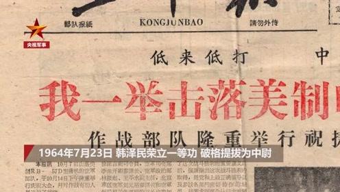 """严守""""543""""机密的蓝天卫士——韩泽民"""