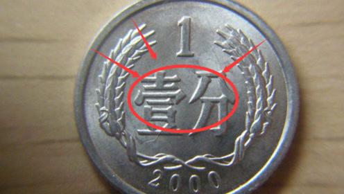 """最""""值钱""""的1分硬币,现一枚""""大涨""""120万倍,看看你家有吗"""