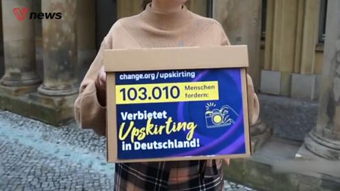"""德国将""""裙底偷拍""""定为刑事犯罪,世界反偷拍又进一步"""