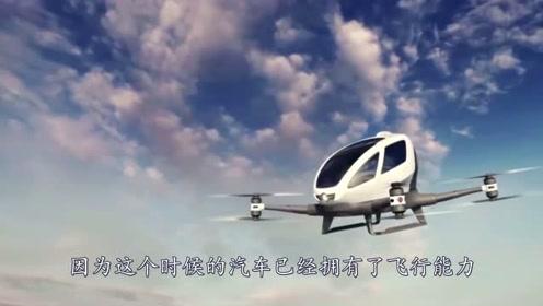 2050年的地球,会变成啥样?科学家:汽车都在天上飞!