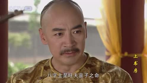 上书房:富察墩儿想为慧如求情!可是慧如已经嫁了!