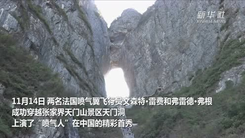 """惊险刺激 来看""""喷气人""""中国首秀"""