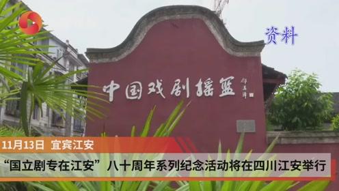 """""""国立剧专在江安""""八十周年系列纪念活动将在四川江安举行"""