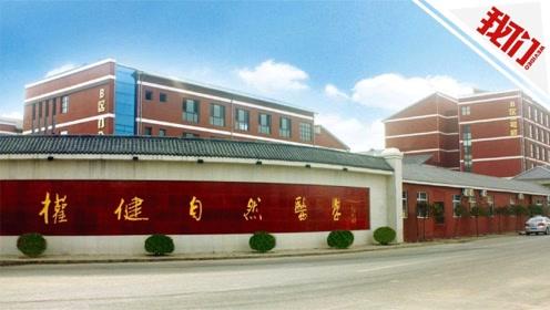 天津检方对权健董事长等人提起公诉:涉嫌组织、领导传销活动