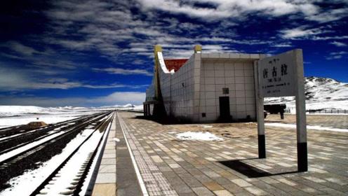 """世界上""""海拔最高""""的铁路站,海拔5068米,无人值守禁止乘客下车"""