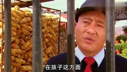 赵四对刘能说,我老赵家有村主任有副总,已达巅峰呼风唤雨的境界