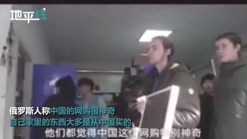 """双十一俄罗斯人也""""剁手""""跑到东北取快递 网友:中国网购真牛"""