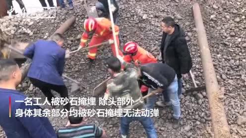 四川一工人被坍塌砂石掩埋成功获救