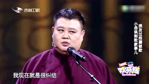 """岳云鹏、孙越相声""""败家子"""",贱萌属性大爆发,观众都笑趴了!"""