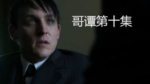 《哥谭》第十集,小蝙蝠侠命悬一线,戈登却被降职到精神病院