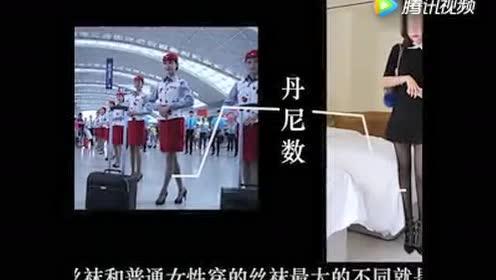 为什么空姐必须穿丝袜!难道是为了吸引乘客!