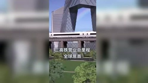 中国的这些世界第一 你都知道吗?