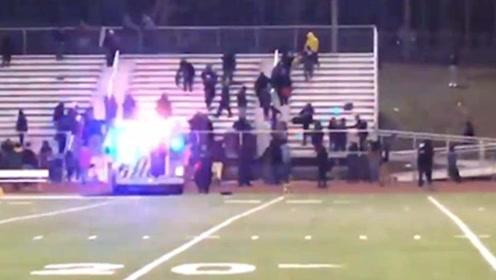 突发!美国一高中橄榄球赛露天看台上发生枪击案 2人中枪