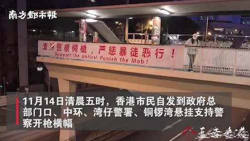 香港市民清晨自发悬挂支持警察横幅,称现在的社会让人无法忍耐