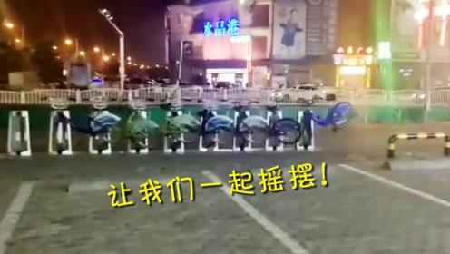 舞姿动人!北京遭9级大风袭击 路边共享单车被吹得不停摇摆