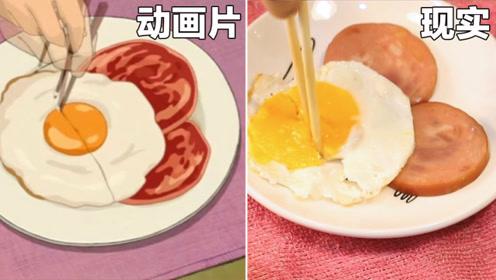 日本动漫最奇葩的美食!还原能笑掉大牙!