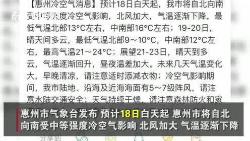 大降温!惠州下周最低气温9℃,你的秋装到了吗